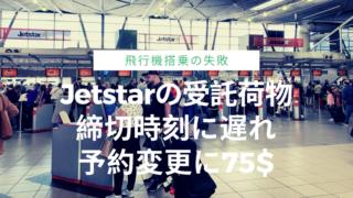 ジェットスターの受託荷物締切に遅れ、予約変更に75$