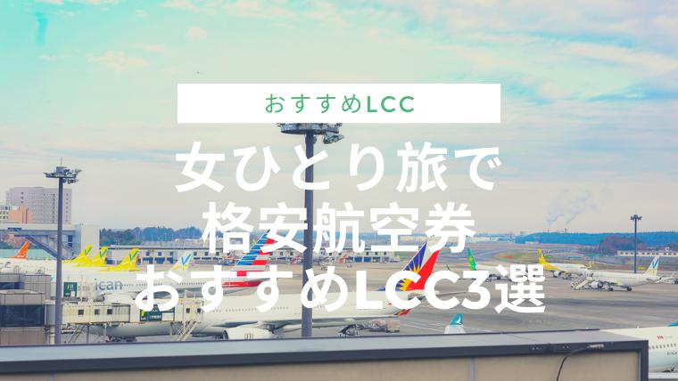 女ひとり旅で格安航空券おすすめLCC3選