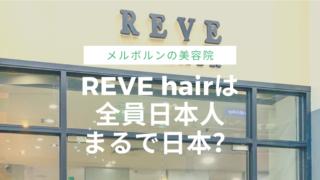 メルボルンの美容院REVE hairは全員日本人、まるで日本?