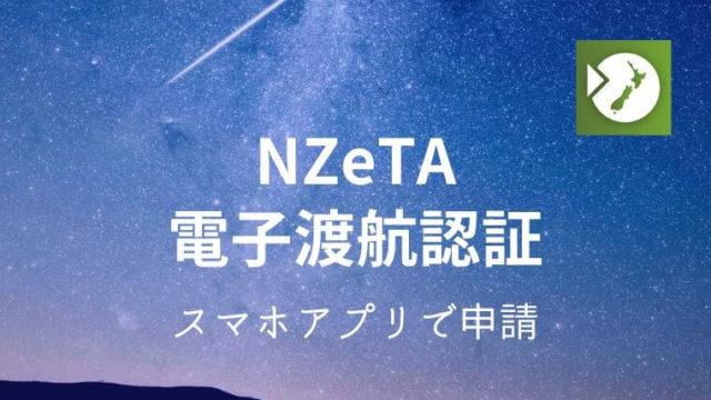 NZeTA電子渡航認証 スマホアプリ申請方法