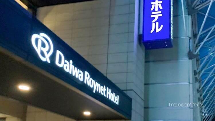 ダイワロイネットホテル千葉駅前の宿泊記、千葉駅近くのホテル