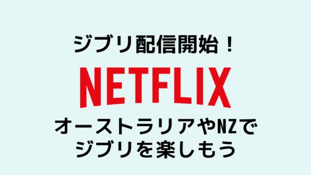 Netflixジブリ21作品の配信開始!オーストラリアやNZでNetflixを楽しもう