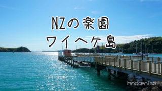 NZの楽園ワイヘキ島、女子ひとり旅で行く観光スポット・グルメまとめ