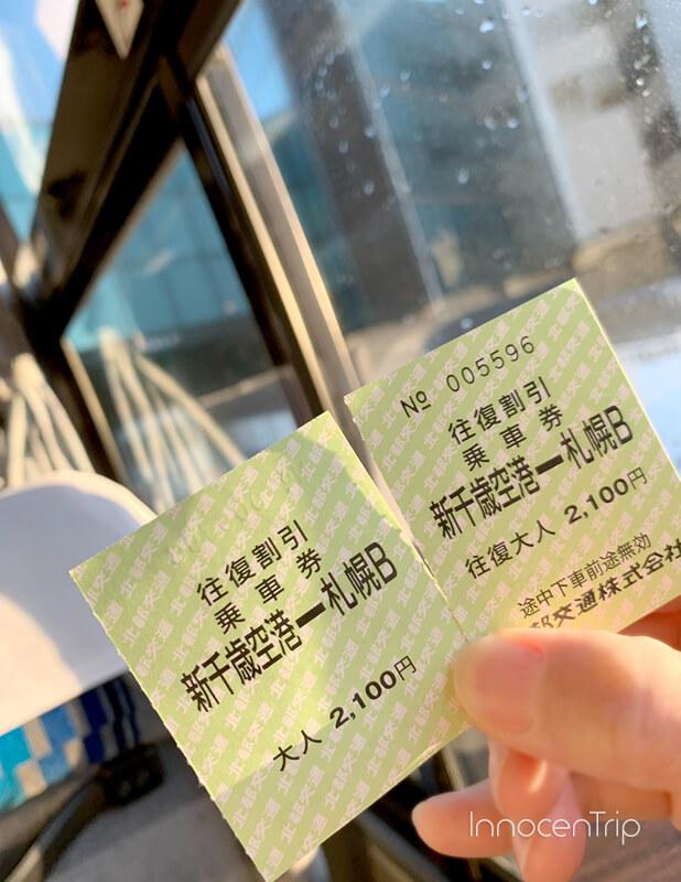 リムジンバス往復チケット