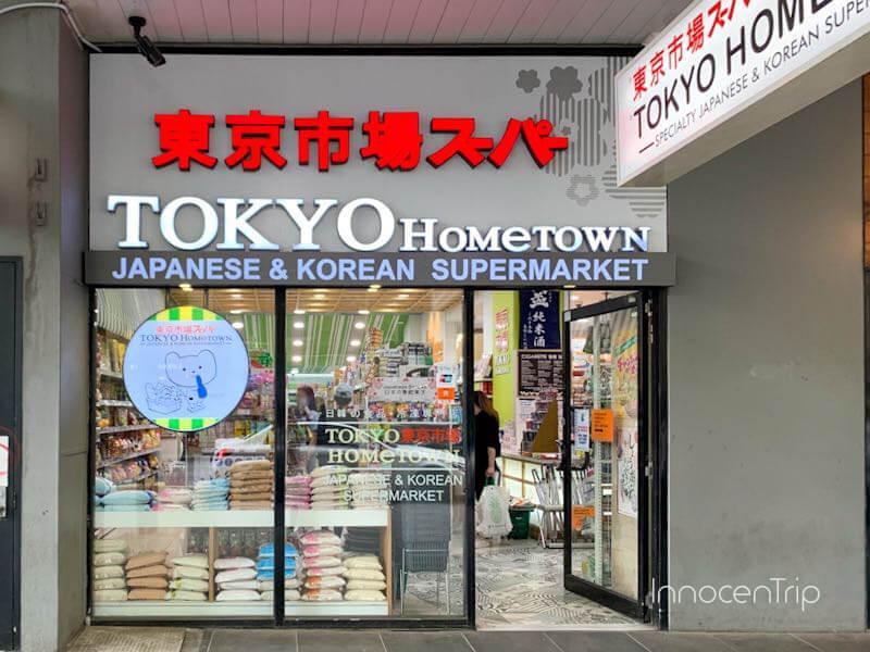 東京市場スーパー